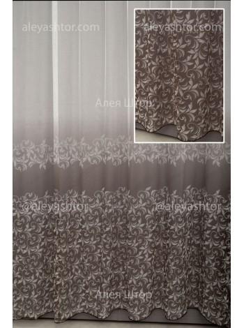 Тюль T969WB грег-сетка омбре/градиент бело-коричневого цвета с растительным рисунком в Украине