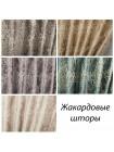 Шторы из жаккардовой ткани пудрово-серого оттенка Жаккард GK1CP в Украине