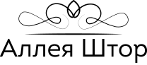 Алея Штор